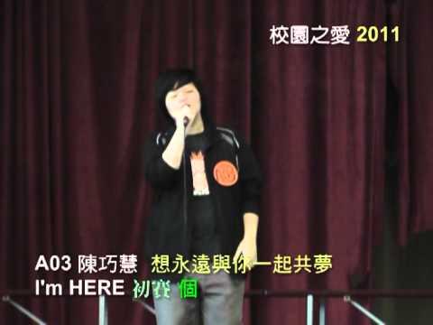 ImHere 2011-10/29 初賽 A03-陳巧慧-想永遠和你一起做夢