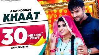 Khaat – Gajender Phogat