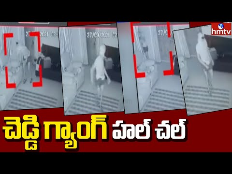 Sangareddy: Cheddi gang commit robbery in two houses