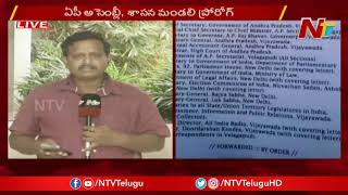 AP Governor Release Prorogue Notification on AP Assembly a..