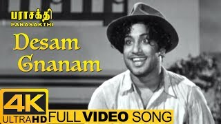 Desam Gnanam Full Video Song 4k | Parasakthi Tamil Movie Songs | Sivaji Ganesan | 4k HD Video Songs