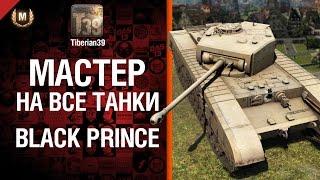 Мастер на все танки №65 Black Prince - от Tiberian39