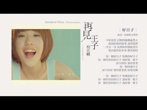 棉花糖 katncandix2 - 歌曲串燒 (2008-2012Medley)