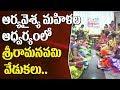 Sri Rama Navami Navratri Celebrations @ Nellore || Seetharama Kalyanam || Reporters Live