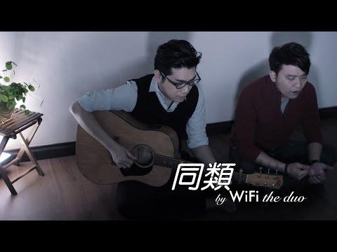 同類 Same Kind 孫燕姿 Stefanie Sun【WiFi Cover】