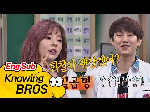 (희철(Hee Chul)아 괜찮아?) 소녀시대(Girl's Generation)가 아주 승기를 잡았네! 아 세다.. 아는 형님(Knowing bros) 88회