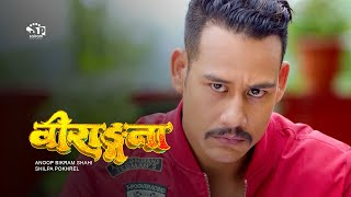 """BIRANGANA"" New Nepali Movie Full Action Ft. Silpa Pokharel   Anoop Bikram,Shahi   2075   20189  "