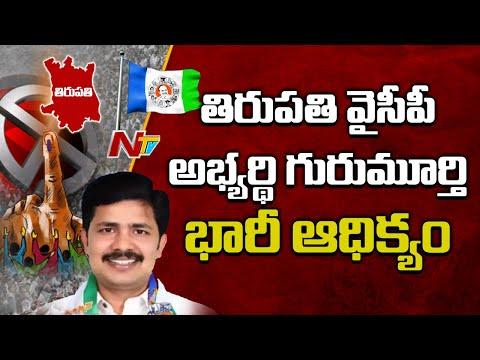 YSRCP candidate Dr Gurumuthy leads in Tirupati, TRS leads in Nagarjuna Sagar