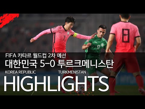 대한민국 VS 투르크메니스탄 : FIFA 카타르 월드컵 2차 예선 하이라이트 - 2021.06.05