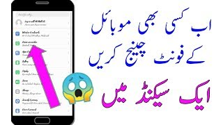 How to Change Font Style in Any Android Device