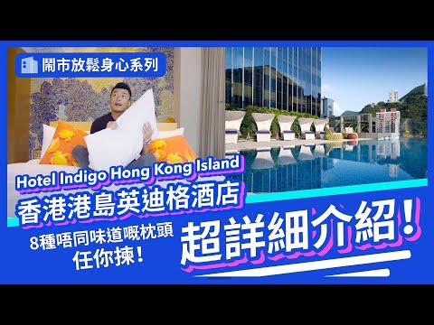 Hotel Indigo Hong Kong Island 香港港島英迪格酒店