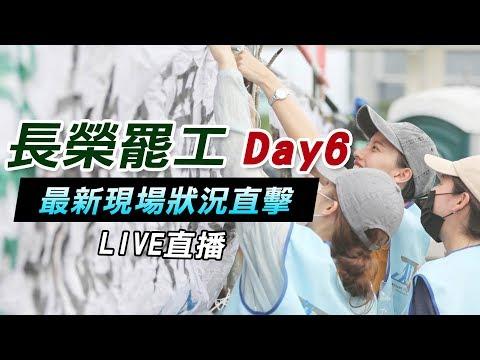 長榮罷工第六天 帶您直擊最新現場狀況|三立新聞網SETN.com