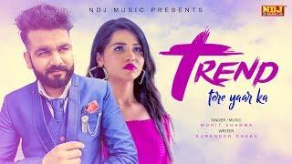 Trand Yaar Ka – Mohit Sharma