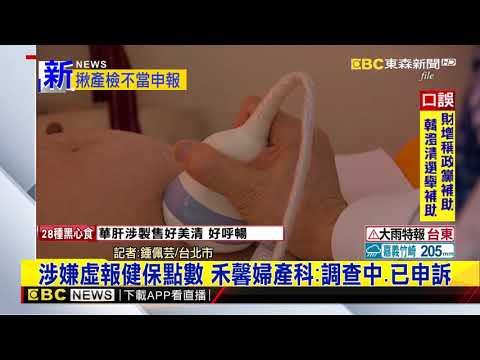 最新》涉嫌虛報健保點數 禾馨婦產科:調查中 已申訴