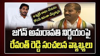 Revanth Reddy makes sensational comments on Amaravati issu..