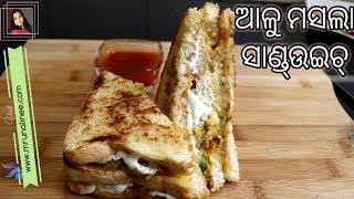 ଆଳୁ ମସଲା ସାଣ୍ଡ୍ଉଇଚ୍ ( Alu Masala Sandwich Recipe )   Potato Masala Sandwich Recipe   Odia