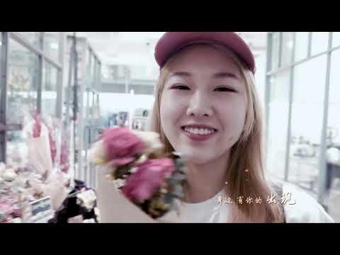 MERA《陪在我身边》官方版MV