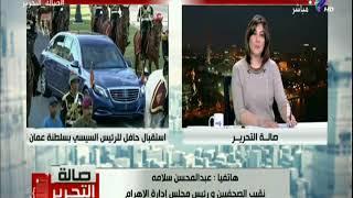 عبد المحسن سلامه عن زيارة السيسي لسلطنة عمان: زيارة تاريخية وناجحة ...