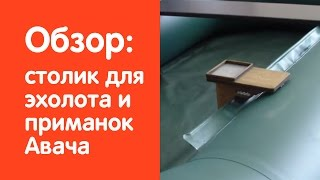 Видео обзор столика для эхолота и приманок Авача от интернет-магазина www.v-lodke.ru
