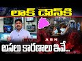Lockdown In Telangana: Latest Updates On TS Government Decision Over Lockdown | ABN Telugu