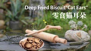 「童年回忆零食猫耳朵丨Deep Fried Biscuit