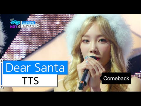 [HOT] Girls' Generation - TTS - Dear Santa, 태티서 - 디어 산타, Show Music core 20151205