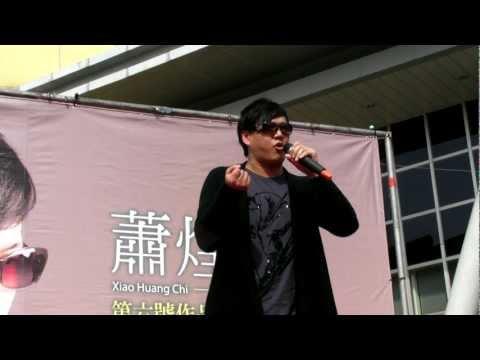 蕭煌奇 心裡有針(1080p)@愛做夢的人屏東簽唱會