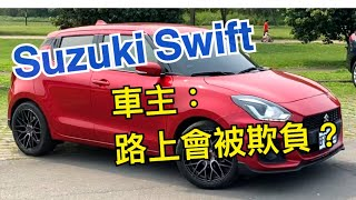 Suzuki Swift車主10個月用車分享,當時比較中意Skoda Fabia