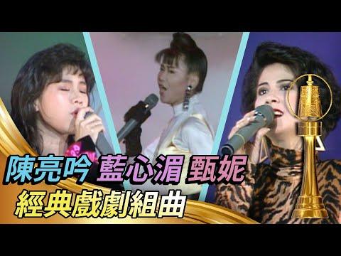 甄妮+藍心湄+陳亮吟秀連續劇組曲 深情熱情一次擁有!【金鐘獎】精彩