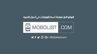 Mobolist.com | الموقع الأول لمعرفة أسعار الموبايلات في الدول العربية ...