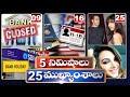 5 Minutes 25 Headlines | Morning News Highlights |13-03-2021 | hmtv