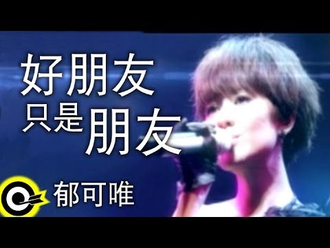 郁可唯 Yisa Yu【好朋友只是朋友】Official Music Video