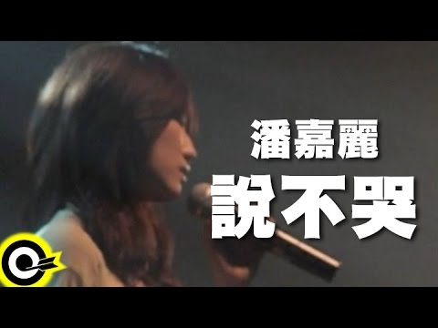 潘嘉麗 Kelly Poon【說不哭 No more tears】Official Music Video
