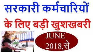 LATEST 7TH PAY COMMISSION NEWS | TODAY HINDI, सरकारी कर्मचारियों को JUNE 2018 से मिलेगा बढ़ा हुआ वेतन