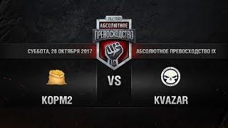 KOPM2 vs Kvazar. Абсолютное Превосходство IX. Финальный этап. День 1