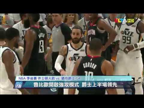 愛爾達電視20190423/【NBA】米契爾31分射爆火箭 爵士收系列賽首勝