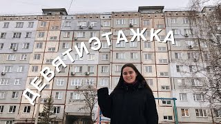 Typical Russian Apartment Tour | My Not-Perfect Minimalist Apartment