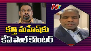 KA Paul condemns Kathi Mahesh comments on Lord Shri Ram..