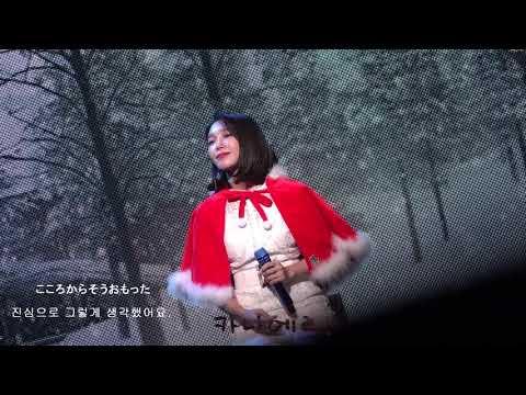 181128 정은지  雪の華(눈의꽃) - Jeong Eun Ji 1st Live in Japan