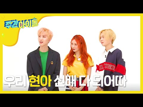 (Weekly Idol EP.305) It's embarrassing to be in front of my brothers