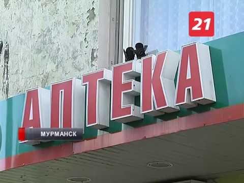 58 тысяч рублей за пустышку. Правоохранительные органы ищут поддельный противоопухолевый препарат в мурманских аптеках