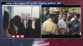 YS Jagan Gives Shock To Vizag Airport Police?..