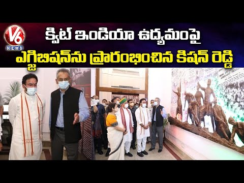 Union Minister Kishan Reddy inaugurates exhibition on Quit India movement