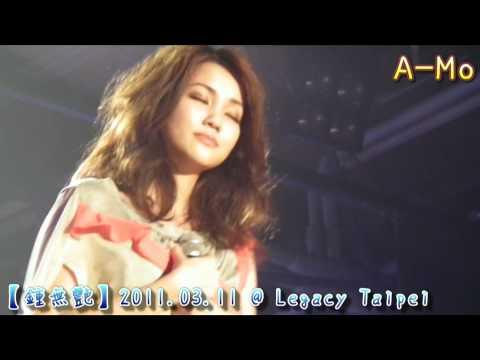 【鍾無艷】2011.03.11 謝安琪‧我歌故我在台北演唱會 @ Legacy Taipei