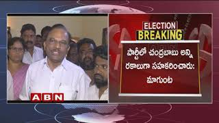 Magunta Srinivasulu Reddy Announces his Joining in YCP | AP Assembly Polls