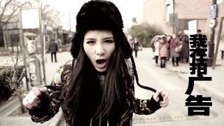 Chinese Hiphop中文饒舌:It's OK-呆寶靜