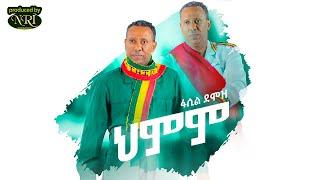 Fasil Demoz - Hmim - ፋሲል ደሞዝ - ህምም - New Ethiopian Music 2021 (Official Video)