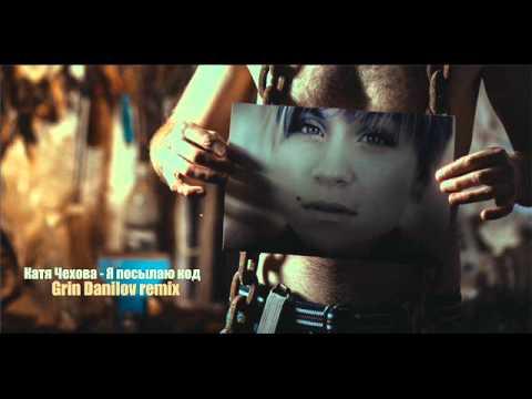 Катя Чехова - Я посылаю код (Grin Danilov remix)