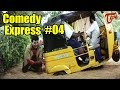 Comedy Express Ep #04 | Back to Back Comedy Scenes | Latest Telugu Comedy Scenes | NavvulaTV