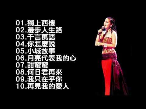 《君歌演唱會 精選最常見10首歌曲》鄧麗君